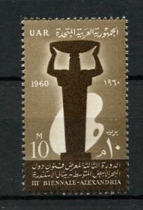 Egypt-1960-SG-636-Fine-Arts-Biennale-MNH-19819