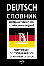 German-Ukrainian Dictionary, Deutsch-Ukrainisches Ukrain.-Deutsches Wörterbuch