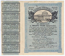 RUSSIA 1917 STANDARD CATALOG of WORLD PAPER MONEY # 37E with COUPONS 500 RUBLES