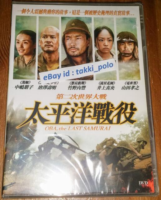 OBA THE LAST SAMURAI (NEW DVD) TAKENOUCHI YUTAKA JAPAN MOVIE ENG SUB R3