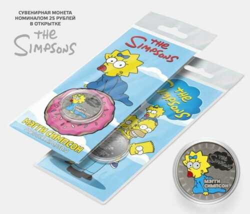 Marge Homer Bart Simpson Lisa Maggie Set of 5 coins 25 rubles The Simpsons