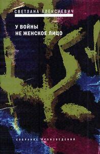 uecher-Russisch