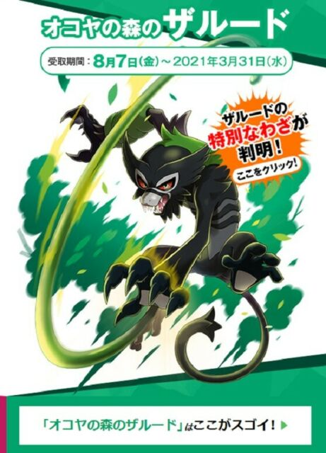 "Pokemon Serial code Shiny Celebi and Okoya Forest Zarude set /""Region free/"" Japan"