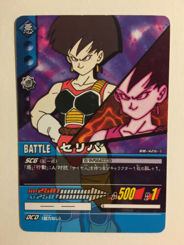 Dragon Ball Super Card Game DB-426-II