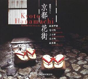 Hanamachi-Kyoto-Japanese-Culture-Book-Geisha-Maiko