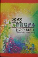 Chinese English Bible Living Translation - Bilingual Hardcover