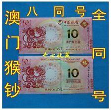 Macau 2016 $10 BOC&BNU monkey banknotes 8 digit same number with folder (UNC),#2