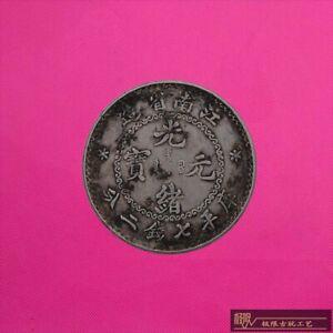 100-silver-China-coin-KIANG-NAN-PROVINCE-Double-Flower-of-KWANG-HSU-YUAN-BAO