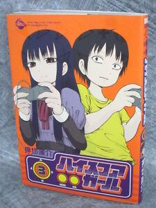 HI SCORE GIRL 5 Manga Comic RENSUKE OSHIKIRI Book Japan SE87*