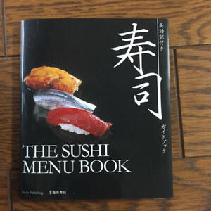 The-Sushi-Menu-BOOK-COLOR-PHOTO-GUIDE-COOKERY-COOK-RECIPE-BOOK