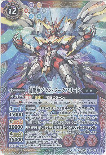 creation Dragon Grand Siegfried Battle Spirits // 煌臨 ed Chapter 4 elec X Rare
