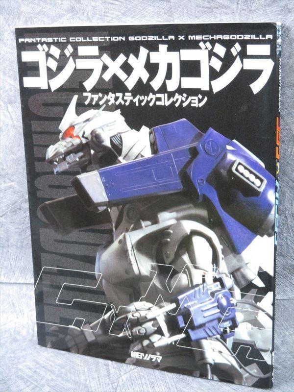 GODZILLA x MECHAGODZILLA Art Tokusatsu Book Fantastic Collection