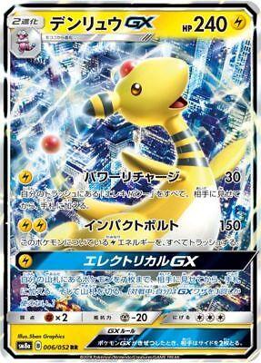 Pokemon Card Japanese MINT Ampharos GX SR 053//052 Full Art SM8a