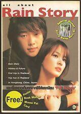 2004 All About RAIN Story FULL HOUSE Song Hye Kyo K-POP KOREA JYJ TVXQ DBSK RARE