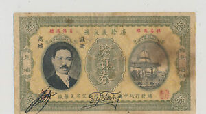 RC0196-China-1936-Tang-Shih-Yee-10-coppers-wholesale-room-combine-shipping