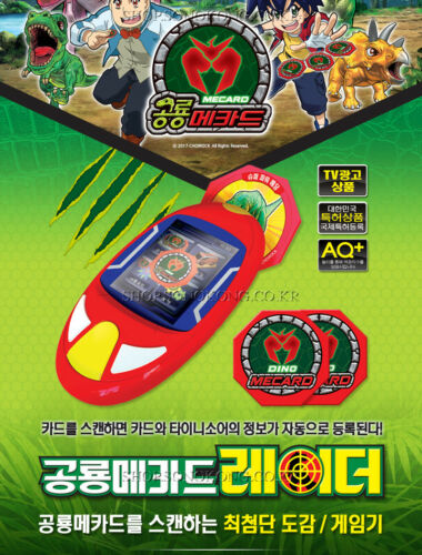 Dino Mecard RADAR Scanner Dinosaur Registration Device set DMP-H001 Sonokong