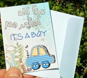 Baby birth son mazal tov greeting card its a boy brit milah hebrew image is loading baby birth son mazal tov greeting card it m4hsunfo