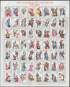 CHINA-PRC-1999-11-50TH-ANNIV-OF-PRC-SOLIDARItY-OF-56-NATIONALTIES-SHEET-OF-56V