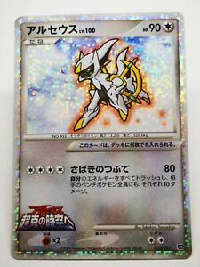 POKEMON 2009 Nintendo Japanese carte card promo Holo Movie Arceus 022/022