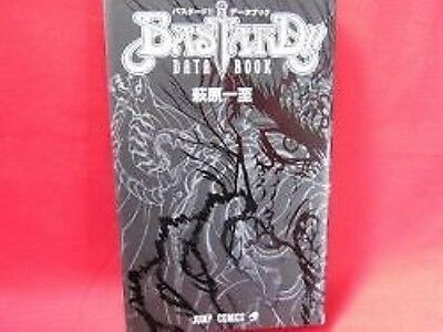 BASTARD data book / Kazushi Hagiwara, illustration art