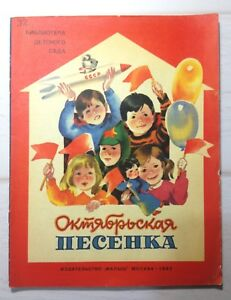 Russian-Soviet-Illustrated-1983-Children-s-Book-Paperback-October-song