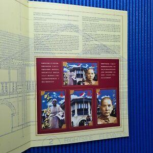 Sun-Yat-Sen-Villa-Singapore-National-Monument-Commemorative-Phone-Cards-amp-Folder