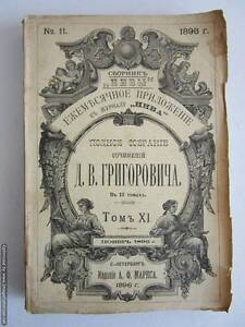Russia-St-Petersburg-1896-i-volume-XI-384-pages
