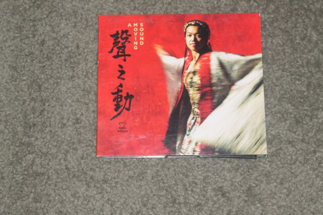 99 cent World Music CD -- A Moving Sound