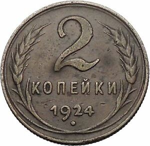 1924-USSR-Soviet-Union-Socialist-USSR-Russian-Communist-2-KOPEKS-Coin-i56476