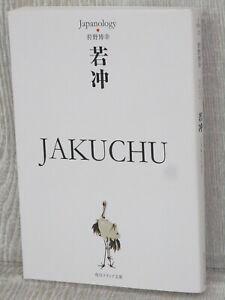 ITO-JAKUCHU-Art-Photo-Book-Pictorial-Japan-2010-Japanese-Paintings-KD