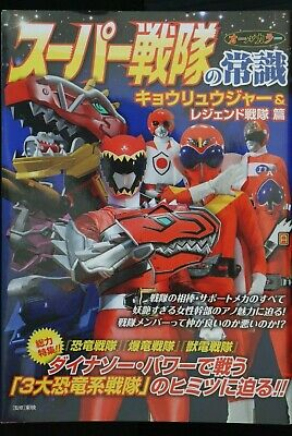 "JAPAN Super Sentai Series book Super Sentai no Joushiki /""Legend Sentai-hen/"""