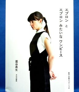 NOUVEAU-TABLIER-amp-One-Piece-Robe-comme-Tablier-Japanese-Clothes-Sewing-Pattern-Book