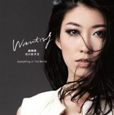 WANTING (WANTING QU) - EVERYTHING IN THE WORLD NEW CD