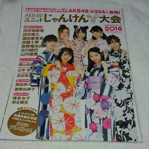AKB48-Group-Janken-Tournament-Guide-2018-Book