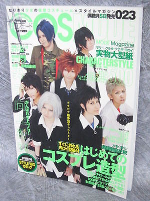Price Guides & Publications Popular Brand Cosmode Costume Mode 23 2008 W/pattern Magazine Cosplay Japan Book Rare Freeship Be Friendly In Use