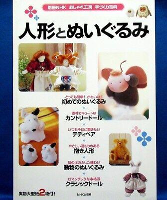 Doll & Stuffed Animals Doll /Japanese Handmade Craft Pattern Book
