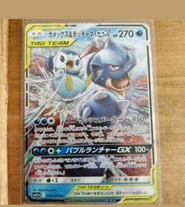 Pokemon-Karte-Blastoise-amp-Piplup-GX-RR-016-064-Remix-Bout-sm11a-Tag-Team