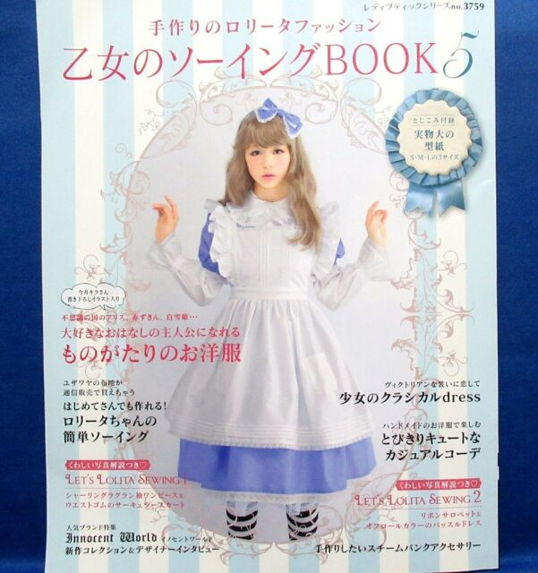 Handmade Lolita Fashion Otome No Sewing Book 5 Japanese Cosplay ...