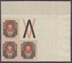 Russia-1908-17-Regular-issue-1-ruble-Perforation-pass-MNH-OG-Very-rare
