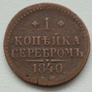 Russia 1 kopek 1840