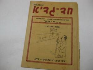 1955-Passover-HAD-GADYA-Hebrew-SATIRE-Humor-034