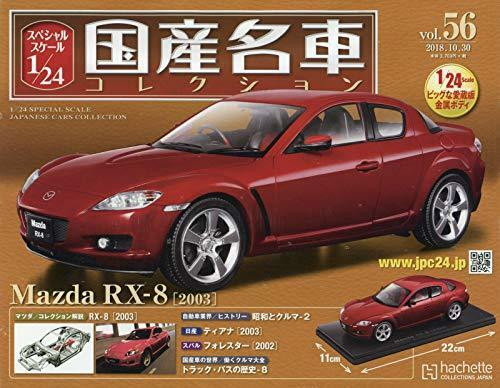 1 24 Japanese Cars Collection Vol.56 Mazda RX-8 [2003] 1 24 Die-cast Hachette