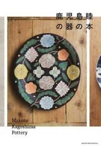 Makoto-Kagoshima-Ceramica-Libro-F-S