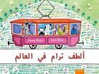 Altaf Tram fi-l-alam / Die ganz besonders nette Straßenbahn von James Krüss (2016, Gebundene Ausgabe)