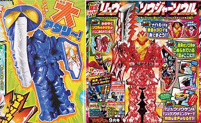 Kishiryu Sentai Ryusoulger Mistsoul Mist soul Magazine Limited