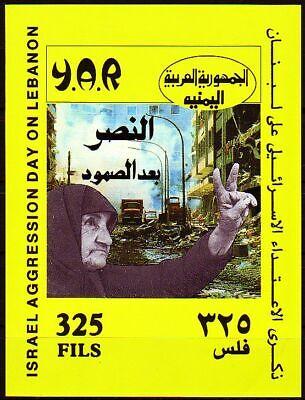 Briefmarken Aggressiv Yemen 1984 ** Bl.236 Angriff Attack Israel Libanon Lebanon Frau Woman Trümmer