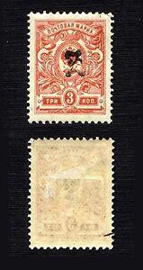 Armenia-1919-SC-92a-mint-a2997