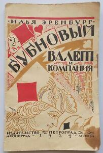 1925 Book USSR - Jack of Diamonds and Company / Бубновый валет и Компания