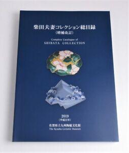 NEW! Complete Catalogue of SHIBATA COLLECTION 2019 Photo Book KOIMARI OLD ARITA