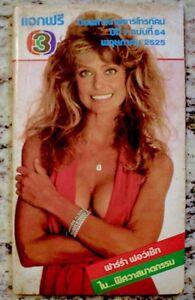 TV-Guide-1982-Charlie-039-s-Angels-Farrah-Fawcett-Thailand-International-VG-COA-Rare